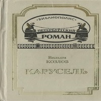 Аудиокнига Карусель
