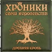 Аудиокнига Хроники семи королевств: Древняя кровь