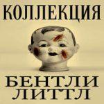 Аудиокнига Коллекция — Бентли Литтл