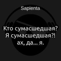 Аудиокнига Кто сумасшедшая? Я сумасшедшая?! ах, да... я.