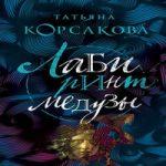 Аудиокнига Лабиринт Медузы — Татьяна Корсакова