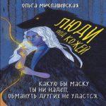 Аудиокнига Люди под кожей — Ольга Миклашевская