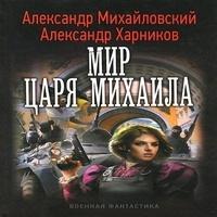 Аудиокнига Мир царя Михаила
