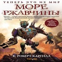 Аудиокнига Море ржавчины - К. Роберт Каргилл