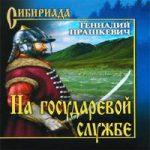 Аудиокнига На государевой службе — Геннадий Прашкевич