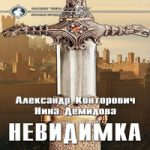 Аудиокнига Невидимка — Александр Конторович, Нина Демидова