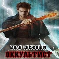 Аудиокнига Оккультист