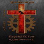 Аудиокнига ПереКРЕСТок одиночества — Руслан Михайлов