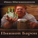 Аудиокнига Пивной Барон — Иван Магазинников