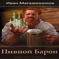 Аудиокнига Пивной Барон
