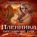 Аудиокнига Пленники песчаного рая — Светлана Шёпот