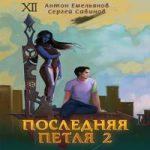 Аудиокнига Последняя петля 2 — Антон Емельянов, Сергей Савинов