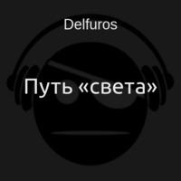 Аудиокнига Путь «света»