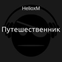 Аудиокнига Путешественник