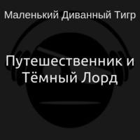 Аудиокнига Путешественник и Тёмный Лорд - Маленький Диванный Тигр