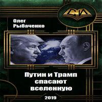Аудиокнига Путин и Трамп спасают вселенную
