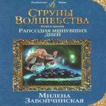 Аудиокнига Рапсодия минувших дней — Милена Завойчинская