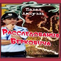 Аудиокнига Расследования Берковича - 1