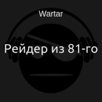 Аудиокнига Рейдер из 81-го