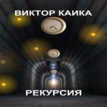 Аудиокнига Рекурсия — Виктор Каика