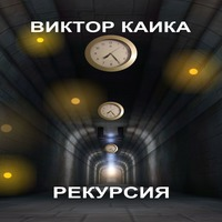 Аудиокнига Рекурсия