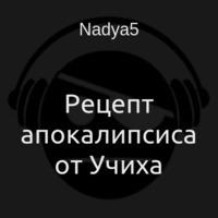 Аудиокнига Рецепт апокалипсиса от Учиха