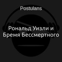 Аудиокнига Рональд Уизли и Бремя Бессмертного
