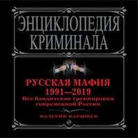 Аудиокнига Русская мафия 1991—2019. Все бандитские группировки современной России