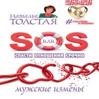 Аудиокнига SOS, или Спасти Отношения Срочно. Мужские измены