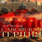 Аудиокнига Савойская терция — Чёрный Лев