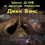 Аудиокнига Шато д'Иф и другие повести — Джек Холбрук Вэнс