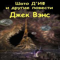 Аудиокнига Шато д'Иф и другие повести