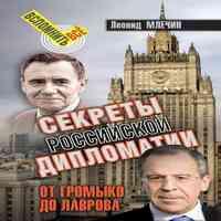 Аудиокнига Секреты Российской дипломатии. От Громыко до Лаврова