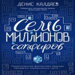 Аудиокнига Семь миллионов сапфиров — Денис Калдаев