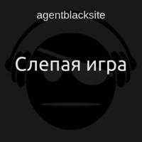 Аудиокнига Слепая игра
