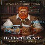 Аудиокнига Староста — Иван Магазинников