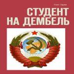 Аудиокнига Студент на дембель — Николай Нестеров