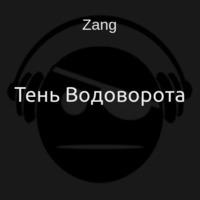 Аудиокнига Тень Водоворота