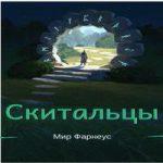 Аудиокнига Тихая деревня — Александр Борисюк