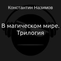 Аудиокнига В магическом мире. Трилогия - Константин Назимов