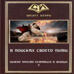 Аудиокнига В поиске своего пути — Игорь Шелег