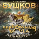 Аудиокнига Вертикальная вода — Александр Бушков