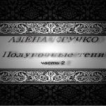 Аудиокнига Ветер полнолуния — Алёна Кручко