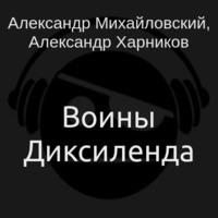 Аудиокнига Воины Диксиленда