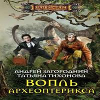 Аудиокнига Вопль археоптерикса