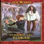 Аудиокнига Вожак — Александра Лисина