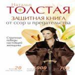 Аудиокнига Защитная книга от ссор и предательства — Наталья Толстая