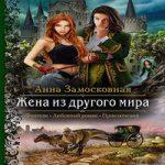 Аудиокнига Жена из другого мира — Анна Замосковная