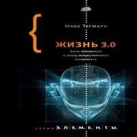 Аудиокнига Жизнь 3.0. Быть человеком в эпоху искусственного интеллекта