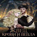 Аудиокнига Жнец крови и пепла — Александра Гринберг, Анна Змеевская